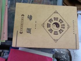 周易:中国古典文化精华