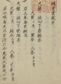 博爱堂藏方-86面 (只售黑白复印本)