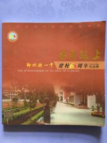 求真路上·柳州铁一中建校60周年纪念册