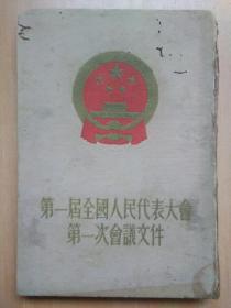 开国文献,第一届全国人民代表大会第一次会议文件