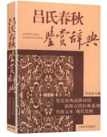 吕氏春秋鉴赏辞典 : 文通版