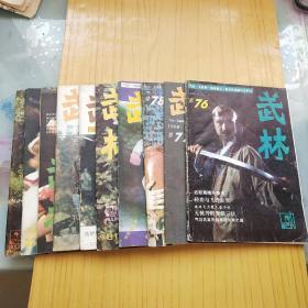 武林 1988年1-12【缺4.11】.共10本合售
