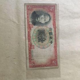 民国二十五年壹元