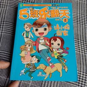 意林少年励志馆 5班乐翻天系列2:请小偷回家(中国版《淘气包亨利》)