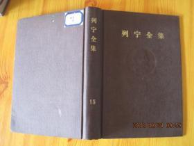 列宁全集第十五卷