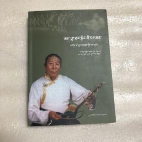 草原上的热巴老人-欧米加参回忆录 藏文