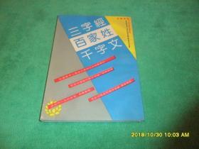 三字经 百家姓 千字文(上海古籍出版版  繁体竖版)