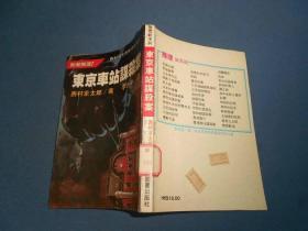 东京车站谋杀案-西村京太郎推理系列之一-新潮推理7