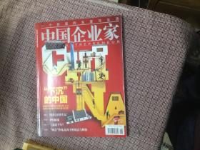 中国企业家2009年第6期