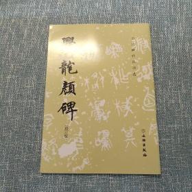 爨龙颜碑(修订版)