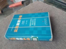 实用麻醉手册(第三版)