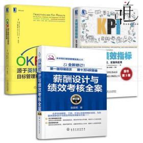 【正版新书】3本 关键绩效指标-KPI的开发实施和应用+OKR-源于英特尔和谷歌的目标管理利器+薪酬设计与绩效考核全案