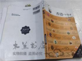原版日本日文书 ララチツ夕 香港・マ力才  冈阳子 JTBパブリシング 2012年1月 大32开平装