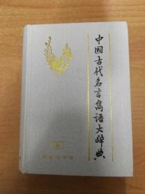 中国古代名言隽语大辞典(32开精装)