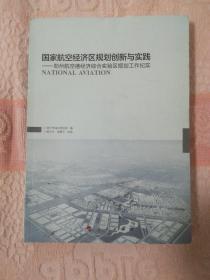 国家航空经济区规划创新与实践:郑州航空港经济综合实验区规划工作纪实