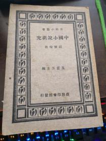 百科小丛书:中国小说研究