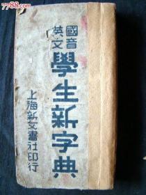 国音----学生新字典(民国25年,上海新文书社印行)