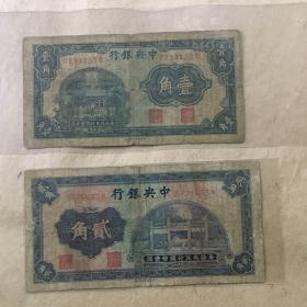 民国中央银行1角2角