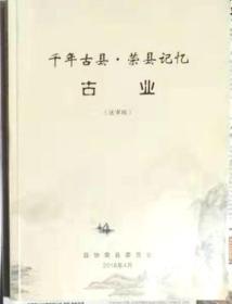 《千年古县•荣县记忆  古业》(送审稿)