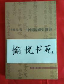 中国印刷史研究