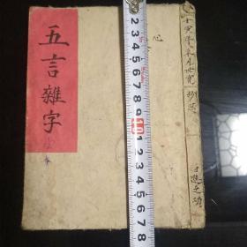手抄本  五言杂字