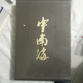《中南海》   8开精装 444页 原价1680元 书重9斤 2007年一版一印】