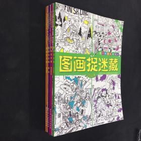 放大镜图画搜寻队《图画捉迷藏》高阶版四册全