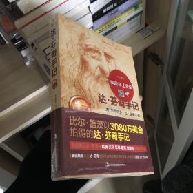 达·芬奇手记(珍藏版)