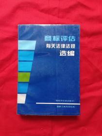 商标评估有关法律法规选编