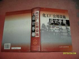 化工厂公用设施设计手册(精)
