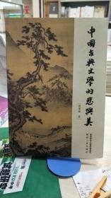 中国古典文学的悲与美