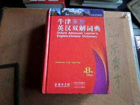牛津高阶英汉双解词典    商务印书馆  2014年第八版   正版 库存流出  内全新  如图