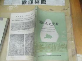 湖北文史资料:1986.2