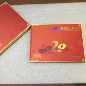 四川省国土勘测规划研究院 建院20周年邮票纪念册+(第29届奥林匹克运动会普通纪念币(全三组)