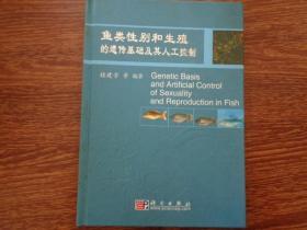 鱼类性别和生殖的遗传基础及其人工控制