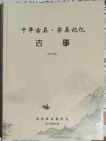 《千年古县•荣县记忆  古事》(送审稿)
