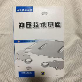 冲压技术丛书:冲压技术基础