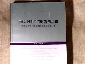 当代中国与它的发展道路-第二届当代中国史国际高级论坛
