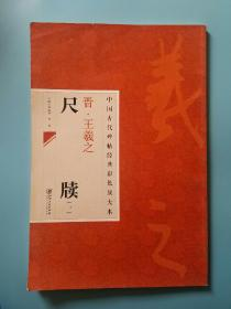 中国古代碑帖经典彩色放大本:晋·王羲之 尺牍(1)