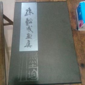 孙韬成画集(签名本)
