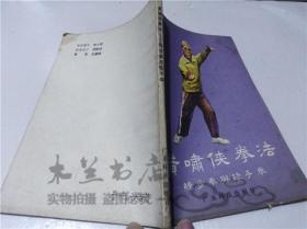 黄啸侠拳法-练步拳与练手法 黄鉴衡 曾广锷 广东科学出版社 1983年2月 32开平装