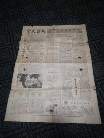 老报纸:全民皆兵(解放军报民兵专刊)1978年1月15日(共2版)