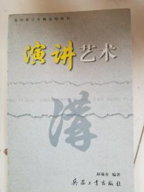 慧田语言大师系列丛书—演讲艺术
