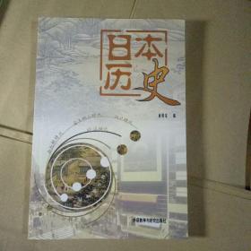 高等学校教材:日本历史 唐则铭 外语教学与研究出版社
