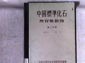 中国标准化石无脊椎动物 第二分册 精装 插图很多