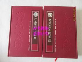 廣東通志·金石略、粵東金石略補注——嶺南文庫 2冊合售