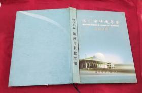 温州市科技年鉴 2004