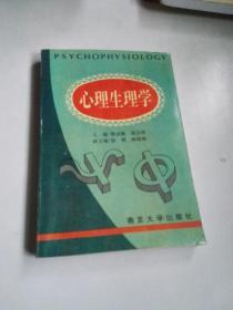 心理生理学〈签名本〉