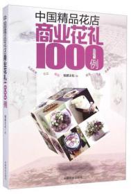 【拍前咨询】中国精品花店商业花礼1000例   9F04c