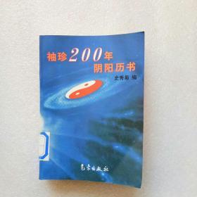 袖珍200年阴阳历书(馆藏、品好、当天发货)